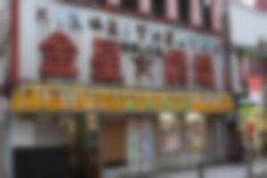 【ゲイ体験談】成人映画館で見知らぬ男と生セックスしてイキ狂う