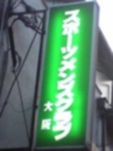【ゲイ】スポーツメンズクラブ大阪で便器になってきたwwwww