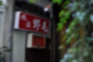 横浜のゲイ発展場